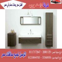 صورة- صور وحدات حمامات / وحدات حمامات / تراست جروب 01117172647