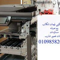 صورة- النيروز كوبي لماكينات التصوير شارب 01098582094