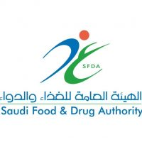 صورة- مستودعات طبية مرخصة من هيئة الغذاء و الدواء SFDA