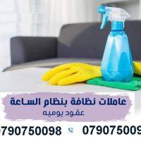 صورة- لدينا مجموعة متميزة من عاملات التنظيف والضيافة