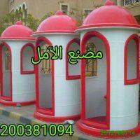 مصنع اكشاك حراسة في مصر - الأمل فيبر جلاس