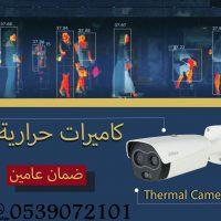 صورة- كاميرات حرارية  thermal cameras للبيع باسعار مميزة