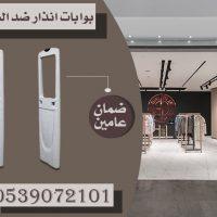 صورة- بوابات انذار ضد السرقة لمحلات الملابس