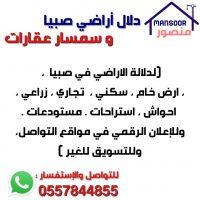 صورة- عقار في صبيا للبيع سكني تجاري سمسار عقار صبيا وقراها منصور