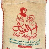 صورة- ارز بسمتي هندي الرياض
