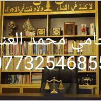 المحامي محمد محمود العنبكي