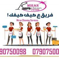صورة- توفير عاملات للتنظيف و التعقيم و الترتيب اليومي