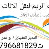 صورة- نقل اثاث بالأردن