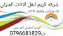received 435655880685671 نقل اثاث بالأردن