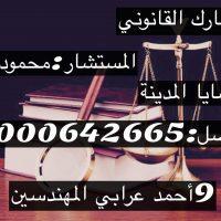 صورة- محامي قضايا مدنية في مصر