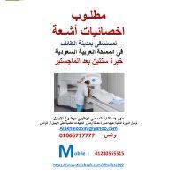 مطلوب اخصائيات أشـعة لمستشفى بمدينة الطائف