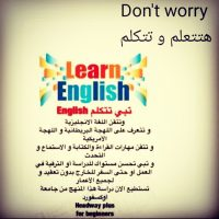 اللغة الانجليزية اونلاين
