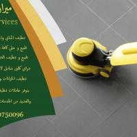شركة ميران لتنظيف المباني بعد الدهان وتنظيف شامل لاثاث المنازل
