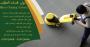 بلاط1 شركة ميران لتنظيف المباني بعد الدهان وتنظيف شامل لاثاث المنازل
