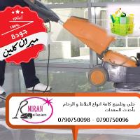 خدمة تنظيف كافة المباني وتنظيف السجاد والموكيت بأقل سعر