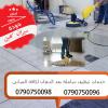 صورة- ميران لتنظيف المباني بعد الدهان وتنظيف شامل لاثاث المنازل