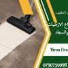 صورة- مؤسسة ميران لتنظيف و تعقيم كافة المباني و الاثاث بأسعار منافسة