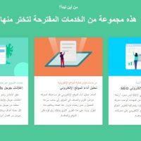 أفضل شركة تسويق الكتروني في السعودية - إي مول الإعلانية