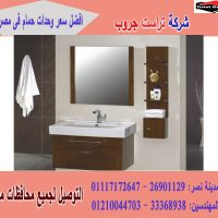 وحدة حمام اتش بى ال/ وحدةحوضحمام / الاسعار تبدا من 2250 جنيه 01210044703