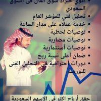 توصيات الشراء للأسهم وإدارة محافظ البورصةالسعودية والعملات .