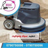 خدمة تنظيف شامل لللكنب وسجاد والموكيت وتلميع الشقق بعد الدهان