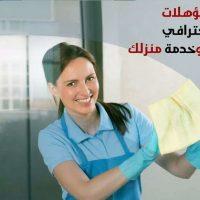 نوفر خدمة الاعمال اليومية للتنظيف بدون مبيت