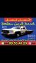 ونش كرين الكويت 99554020