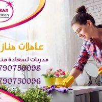 توفير عاملات للتنظيف و التعقيم اليومي عربيات فقط
