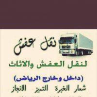 دينا نقل عفش حي العليا بالرياض 0558795399