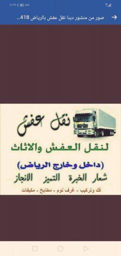 صورة- دينا نقل عفش حي العليا بالرياض 0558795399