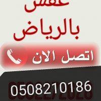 شراء الأثاث المستعمل بالرياض 0508210186