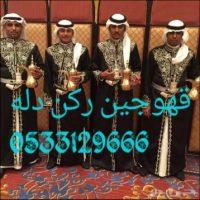 IMG 20201018 203522505337419194733 قهوجين ومباشرين جدة0533129666