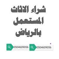 شراء اثاث المستعمل حي الملك فيصل بالرياض 0504609056 ونقل عفش