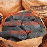 فحم افريقي سوداني وصومالي من اللهب