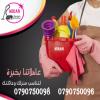 صورة- تأمين وتوفير عاملات لتقديم خدمة التنظيف اليومي
