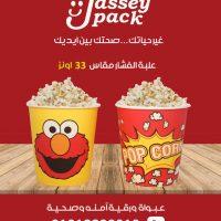 popcorn 543x640
