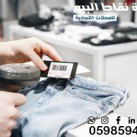 أجهزة نقاط البيع والكاشير