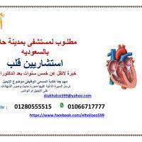 مطلوب استشاريين قلب لمستشفى بحائل