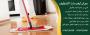 لدينا عاملات لكافة خدمات التنظيف التعقيم بنظام اليومي