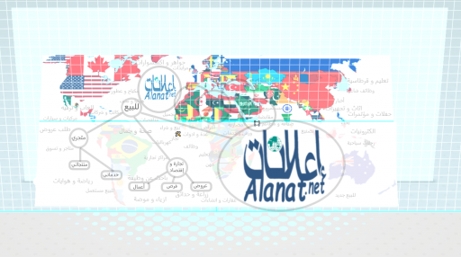 ِإعلانات Alanat