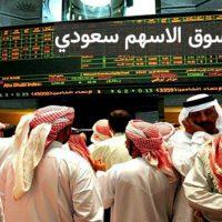 20201130 140501 1 خبراء ومحترفين البورصة السعودية والعملات موقع بورصة بروس لادارة المحافظ