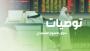 مكتبنا يقدم افضل خدمات التوصيات وإدارة المحافظ للأسهم السعودية