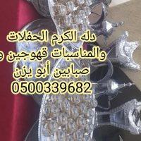 قهوجين الرياض 0500339682