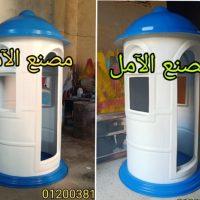افضل اسعار اكشاك حراسة فى مصر مصنع الأمل