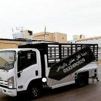 دينا نقل عفش شمال الرياض 0508210186
