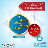 بطاقة تكافل العربيه هي بطاقة خصم طبي