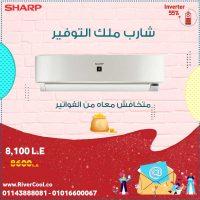 Sharp شارب انفرتر بلازما كلاستر ارخص سعر في مصر تكييف شارب انفرتر 20201217163751
