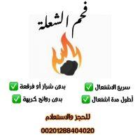 WhatsApp Image 2020 11 22 at 11.30.22 AM فحم الشعلة الأصلي