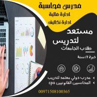 مدرس محاسبة، ادارة مالية، ادارة تكاليف، بدبي والشارقة وعجمان