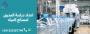 -اعداد دراسة جدوى لمصانع المياه فى المملكة العربية السعودية .